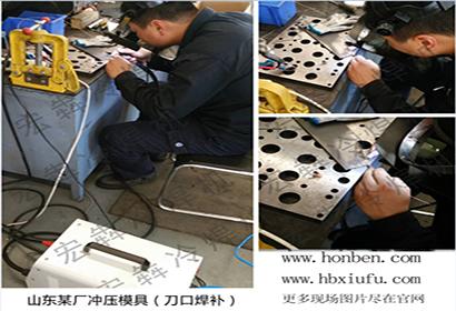 精密补焊机(冷焊机)焊补模具案例
