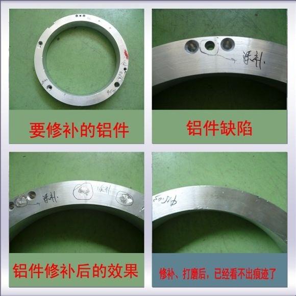铝制铸件缺陷修复