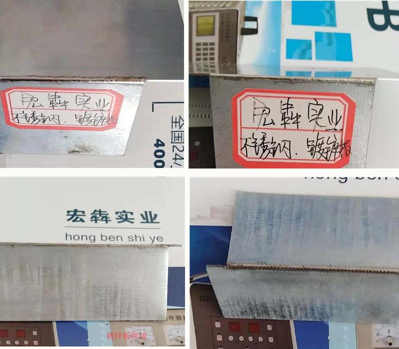 镀锌板焊接案例